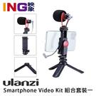 【映象】Ulanzi Smartphone Video Kit 組合 套裝1 ﹝VM-Q1 麥克風+ST-06 熱靴手機夾+MT-05 mini 三腳架﹞