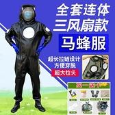 防蜂衣 馬蜂服防蜂衣帶風扇防蜂服全套透氣專用加厚連身散熱胡蜂衣YTL