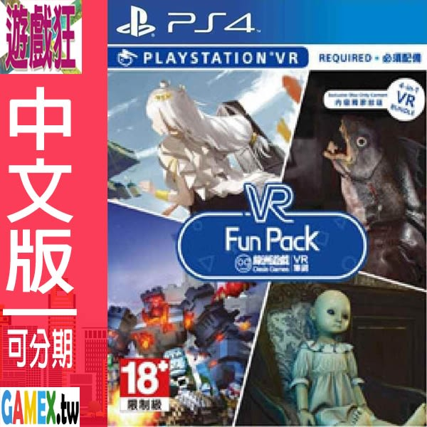 PS4 綠洲遊戲 VR 集錦(中文版,支援VR)