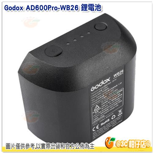 神牛 Godox AD600 Pro WB26 專用鋰電池 公司貨 閃光燈 鋰電池 2600mAh 28.8V AD600Pro