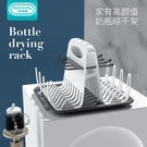 貝氏嬰童嬰兒奶瓶晾干架干燥架瀝水架水杯收納箱收納盒晾奶瓶支架  【快速出貨】