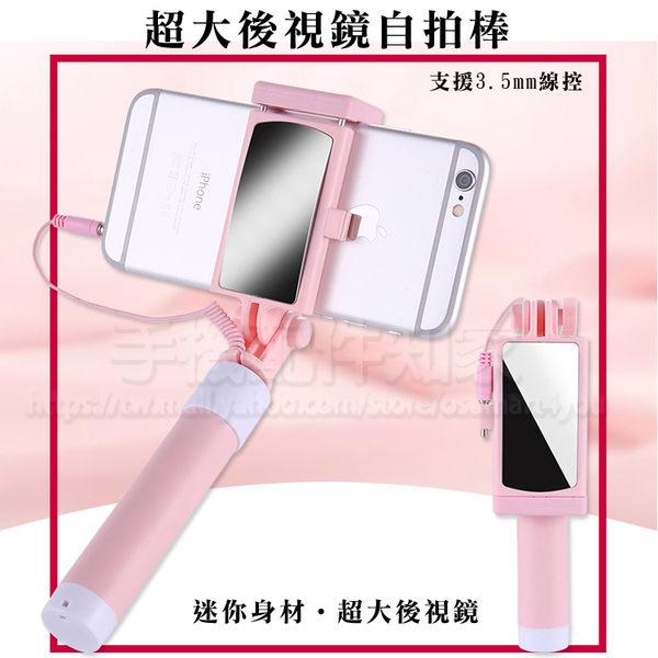 【大後視鏡線控自拍棒】iPhone 6/6 Plus 5/5s/SE Sony 三星 小米 手機插3.5mm 耳機孔/自拍架伸縮棒-ZW