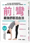 前彎,最強舒筋活血法:1天5分鐘,4周手掌就能輕鬆貼地,腰痛、駝背、肥胖、體力差