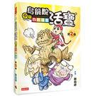《烏龍院活寶Q版四格漫畫 第2卷》