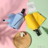 雨傘雨傘全自動可愛遮陽傘三折疊太陽傘防曬防紫外線雨S傘女晴雨兩用 芊墨左岸