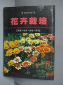【書寶二手書T4/園藝_JBX】花卉栽培_民75