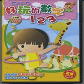 幼教-超級寶貝2-好玩的數字123 DVD (5片裝)