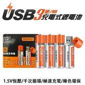 USB充電3號電池 一組2入 充電式電池 贈收納盒 AA電池 環保 乾電池 鋰電池
