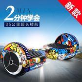 智慧平衡車古奇米電動雙輪平衡車兩輪代步車成人兒童智慧漂移扭扭車思維  DF  二度3C