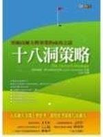 二手書博民逛書店《十八洞策略Die 18-Loch-Strategie》 R2Y ISBN:9868116236