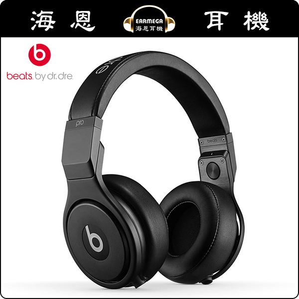 【海恩數位】美國 Beats Beats Pro 極致黑 耳罩式耳機 錄音室等級的聲音表現 公司貨保固