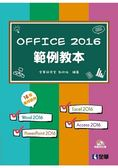 Office 2016範例教本(含Word、Excel、PowerPoint、A