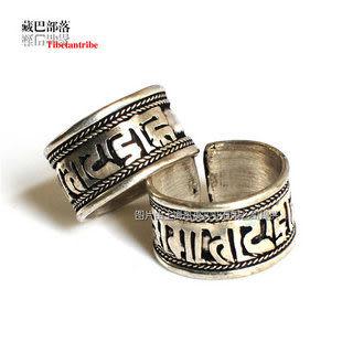 情侶飾品 藏文六字真言藏銀開口