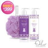 【期間限定】Q'her植感 紫色森林洗沐禮盒(洗髮精250ml x1+沐浴乳250ml x1+沐浴球)
