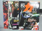 【書寶二手書T1/雜誌期刊_PNK】模力誌_1~4期合售_星塵作戰等