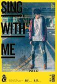 李玉璽 Sing With Me 預購版 CD 贈24P青春搖滾寫真歌詞本 + FIN WITH ME小禮包 (購潮8) 免運
