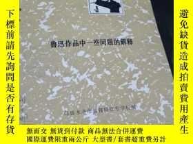 二手書博民逛書店罕見魯迅作品中一些問題的解釋193227 烏魯木齊市教育局紅專學