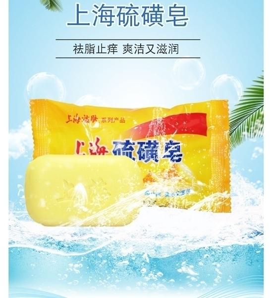 現貨 硫磺皂 上海香皂 洗手沐浴-1個入
