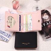 卡包 卡包女小巧短款零錢包卡包一體女士超薄簡約大容量多卡位迷你 京都3C