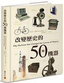 (二手書)改變歷史的50種機器
