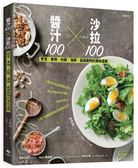 醬汁100╳沙拉100:野菜、果物、肉類、海鮮、超級穀物的美味遊戲