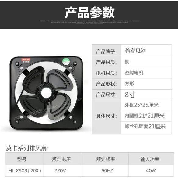強力大風力鐵排風扇8寸換氣扇廚房窗台抽油煙風機金屬工業排氣扇 igo初語生活
