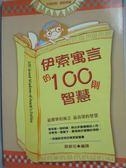 【書寶二手書T3/勵志_LJX】伊索寓言的100則智慧_蘇勝宏