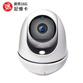 AI智能追蹤無線網路監視器 送16G 高清夜視無線攝影機 網路攝影機 WIFI 監控攝影機