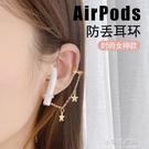 airpods防丟耳環吊墜蘋果無線耳機airpods2藍芽耳機防丟繩防脫珍珠 【全館免運】