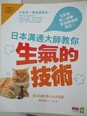 【書寶二手書T9/溝通_KUT】日本溝通大師教你生氣的技術:生對氣,做人做事_福田健