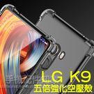 【五倍強化】LG K9 X210YMW 5吋 抗摔TPU套/手機保護套/防摔保護殼/透明殼/手機軟殼/背蓋-ZY