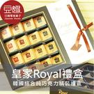 【豆嫂】韓國禮盒 韓國原裝Royal綜合純巧克力精裝禮盒(附原裝提袋)(純巧克力/夾心巧克力)