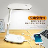 LED臺燈護眼書桌大學生充電寶兩用大容量宿舍小學生可折疊式   米娜小鋪igo