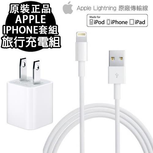 限時特賣 日本平行輸入 apple蘋果原廠充電組 線材+插頭套餐 日本蘋果專賣店購入IPHONE6/6S IPHONE7/8