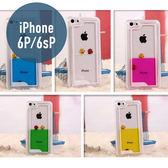 iPhone 6 Plus/6s plus 自由魚 硬殼 流動殼 手機套 手機殼 保護套 保護殼