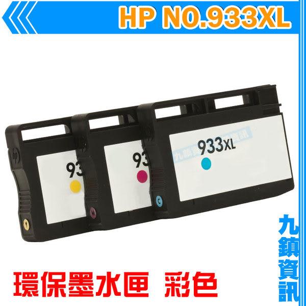 九鎮資訊 HP 933XL 彩色 環保墨水匣 6100/6600/6700/7110