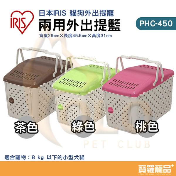 PHC-450兩用外出提籃-粉【寶羅寵品】