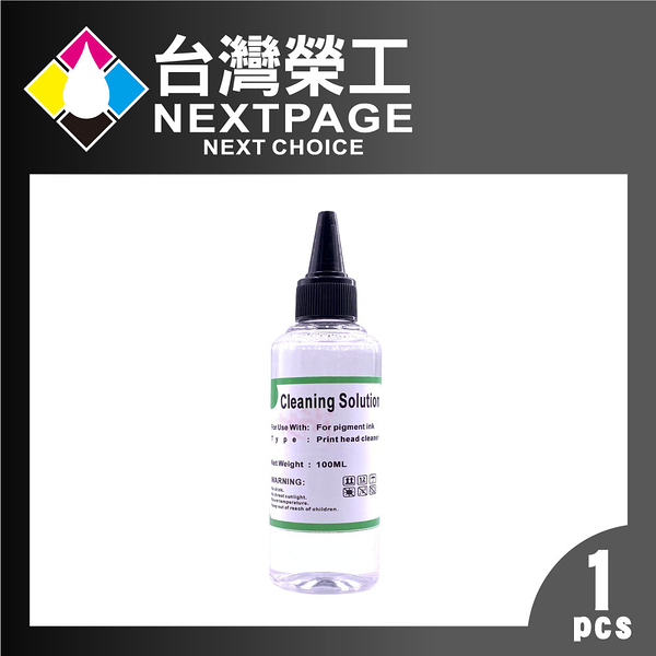 【台灣榮工】For Pigment Ink 印表機噴頭清洗液 / 100ml