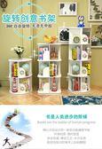 旋轉書架360度書櫃落地創意經濟型簡約現代兒童小書櫃簡易置物架 igo 樂活生活館