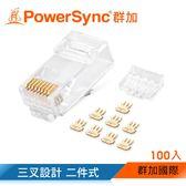 群加 Powersync CAT 6e RJ45 8P8C 網路水晶接頭/ 100入 (PRC6T-100)