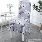 椅子套家用餐椅套彈力酒店椅套通用凳子套罩簡約餐桌椅子套罩布藝『新佰數位屋』