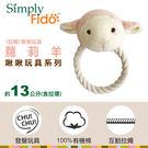 【毛麻吉寵物舖】SimplyFido 蘿莉羊(拉繩)啾啾玩具