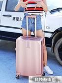行李箱 拉桿箱24旅行密碼皮箱子萬向輪20寸小型學生男網紅女潮行李箱ins 交換禮物