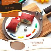 不粘薄餅煎盤平底不粘鍋班戟餅雞蛋煎餅果子煎鍋23cm WK9077 學廚