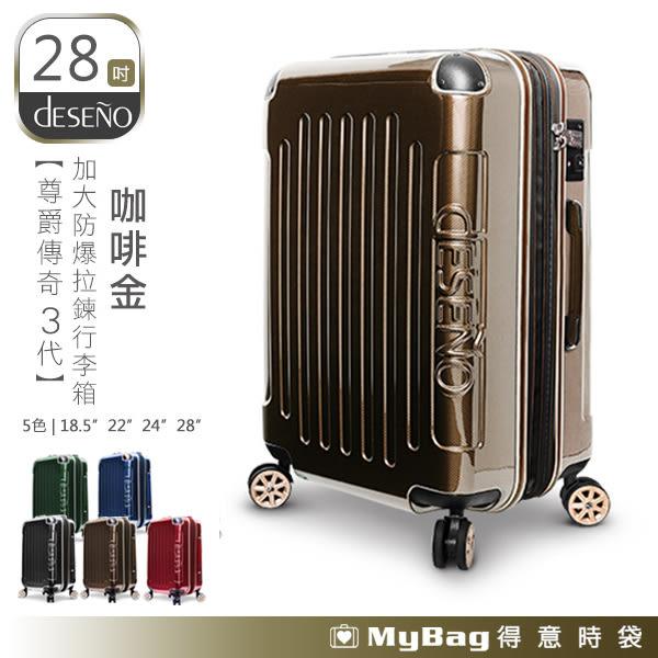 Deseno 行李箱 尊爵傳奇3代 CL2380-28吋 咖啡金 加大防爆拉鍊旅行箱 MyBag得意時袋
