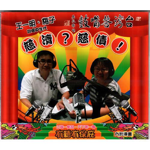 王一明與梅子 台灣答嘴鼓之慈濟 慈債! CD 相招來買鞋你愛演講嘸