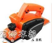 220V電刨木工刨電刨子多功能小型家用手提木工電刨壓刨機電動刨子igo  蓓娜衣都