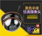 仿真監控攝像頭半球型假監控錄像頭逼真防盜模型監視閉路器 小明同學