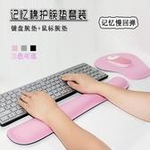 【免運】機械鍵盤手托記憶棉滑鼠墊護腕手腕墊電腦鍵盤護腕墊掌托腕托套裝