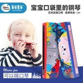 口琴美樂 兒童口琴玩具寶寶初學音樂吹奏樂器卡通動物木質安全口風琴 玩趣3C